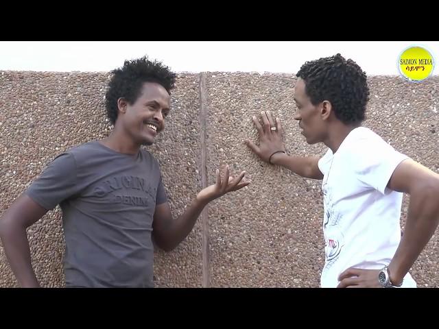 New Eritrean Comedy 2018 gereb bhakla[ገረብ ብሓኽላ] part 9 by ezaz mobae