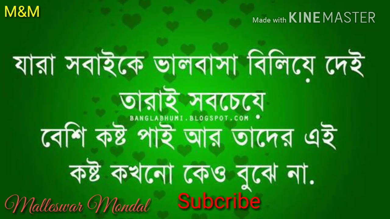 Bangla Kobita Love Friendship Status Whatsapps