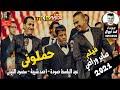 ريمكس اغنيه حملونى غناء محمود الليثى و أحمد شيبه و عبد الباسط حموده توزيع درامز محمد أبووالى 2021