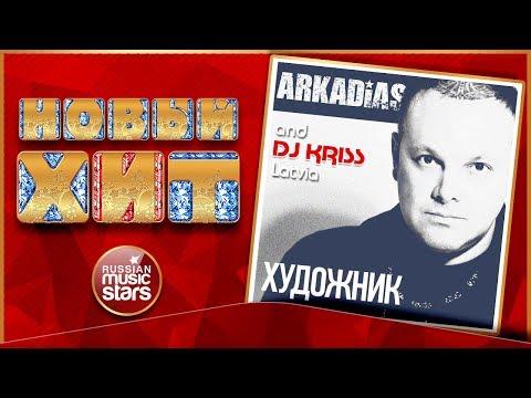 ARKADIAS & DJ KRISS LATVIA — ХУДОЖНИК ★ DISCO DANCE VERSION ★