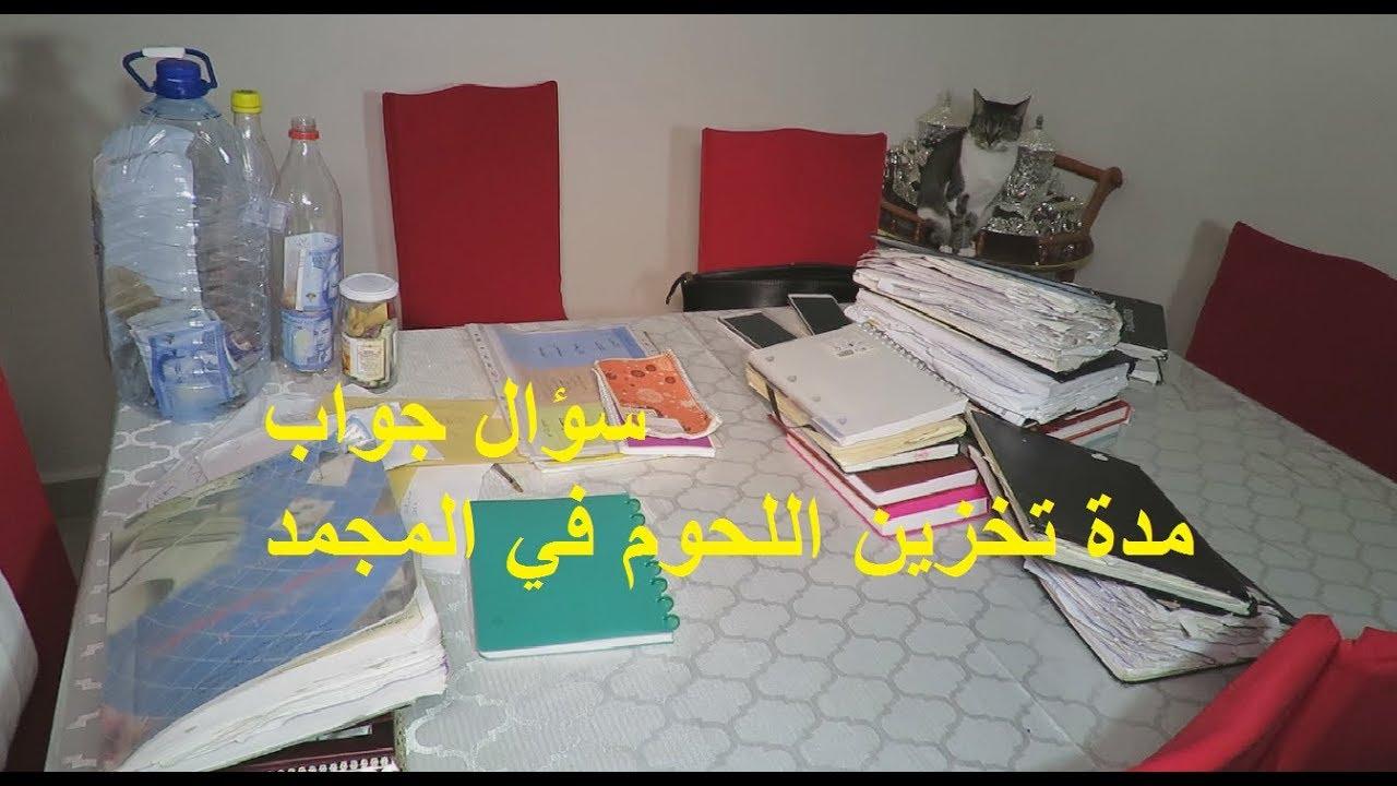 Photo of مدة تخزين اللحوم في المجمد سؤال جواب الجزء2 – اسئلة واجوبة