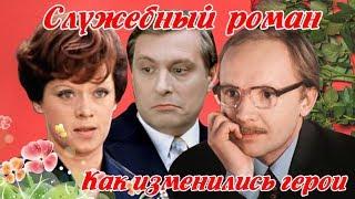 Служебный роман 1977г. КАК ИЗМЕНИЛИСЬ АКТЕРЫ