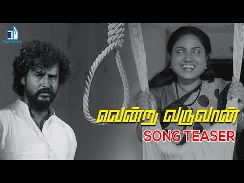 Vendru Varuvaan | Araaro Araaro Song Teaser | New Tamil Movie |Veerabharathi | Trend Music