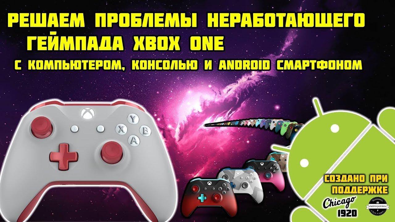 Геймпад Xbox One зависает, не подключается и выключается