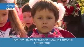 Новости Реутова 01.09.2016