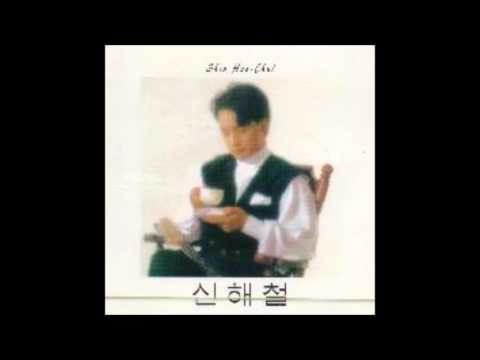 신해철(SHIN HAE CHUL) - 슬픈 표정 하지 말아요 (From 신해철 1집 199010) (+) 신해철(SHIN HAE CHUL) - 슬픈 표정 하지 말아요 (From 신해철 1집 199010)