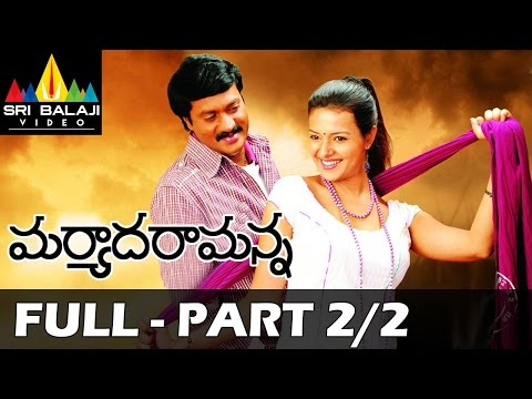 Maryada Ramanna Telugu Full Movie Part 2/2 | Sunil, Saloni, SS Raja Mouli | Sri Balaji Video