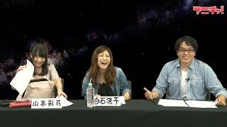 『アニチャ! ゲスト:白石涼子』(2015年8月27日放送分) 白石涼子 動画 10