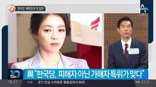 '정치인' 배현진의 첫 임무