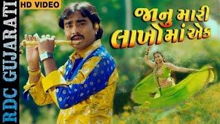 Janu Lakho Ma Ek - Title Song   Jignesh Kaviraj, Neha Soni   LOVE SONG   New Gujarati Movie 2016