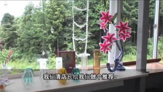 群馬県榛東村の名観光スポット 中国語字幕