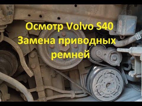Осмотр Volvo S40+замена приводных ремней