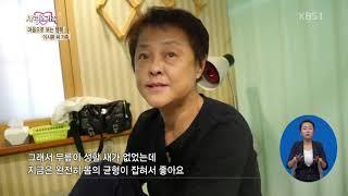 [대전안마원 침사랑지압원] KBS 사랑의가족 '…