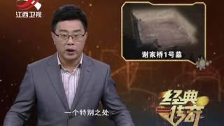 20170113 经典传奇 两千年的神秘尸体:盗洞下出土汉代墓葬 规模较小却惊现巨型棺椁