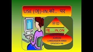 에 HOW TO LEARN KOREAN LANGUAGE IN HINDI EPISODE # 46 문법 Use of 에 