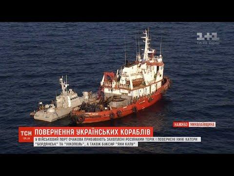 Розікрали все: у якому стані росіяни повернули Україні загарбані кораблі