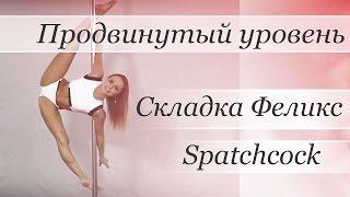 Видео уроки Пол Дэнс (Pole Dance) - Складка Феликс (Spatchcock)(Видео уроки Пол Дэнс (Pole Dance) - Складка Феликс (Spatchcock) Автор: Валерия Поклонская Канал Валерии: https://www.youtube.com/user..., 2015-08-31T17:00:02.000Z)