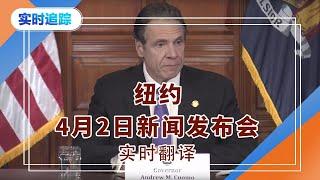 纽约州4月2日新闻发布会 实时翻译 2020.04.02