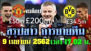 สรุปข่าวการย้ายทีม-ตลาดนักเตะ-ล่าสุด-9-เม-ย-62-เวลา-17-02-น-แมนยูจัด-£200m-ดอร์ทมุนด์-สนอาซาร์