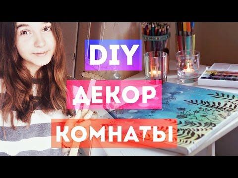 DIY ДЕКОР КОМНАТЫ // Как украсить комнату своими руками? // DIY ROOM DECOR
