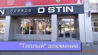 Фасады магазинов. Остекление(, 2013-01-16T10:38:32.000Z)