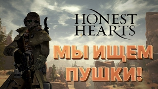 Мы ищем пушки Fallout New Vegas Honest Hearts