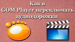 Как в GOM Player переключать аудиодорожки