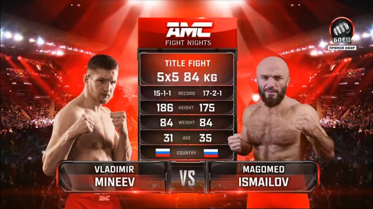 AMC Fight Nights Владимир Минеев против Магомеда Исмаилова Полное видео боя