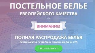 Постельное белье - сатин, бязь, европейское качество из Иваново, купить в интернет магазине
