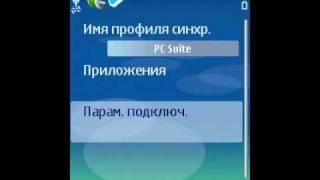 Синхронизация в устройстве под управлением Symbian OS (17/43)