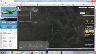 Время прилёта самолёта в режиме онлайн