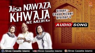 ऐसा नवाज़ा ख्वाजा ने मुझको (Full Audio Song)   (Urs Ajmer Sharif Dargah) Khwaja Gareeb Nawaz