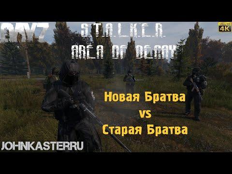 Старая Братва Vs Новая Братва ☢ S.T.A.L.K.E.R.: Area Of Decay ☢ DayZ S.T.A.L.K.E.R. [4k]