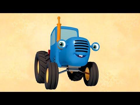 ТРАКТОР ГОША 3D - Квадратные колёса и Боулинг - Учимся #домавместе