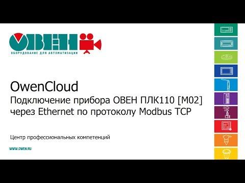 Видео 4. Сервис OwenCloud. Подключение прибора ПЛК110 [М02] через Ethernet по протоколу Modbus TCP