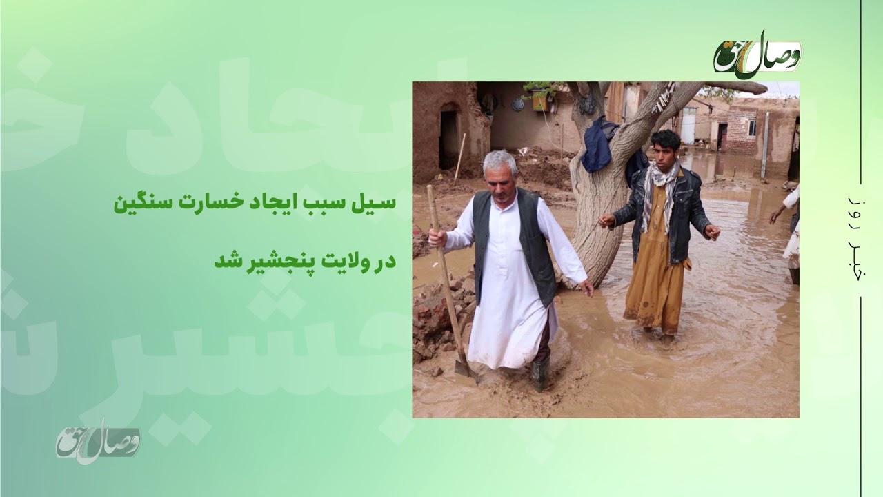 اخبار وصال حق  اخبار روز اهل سنت  23/04/1399