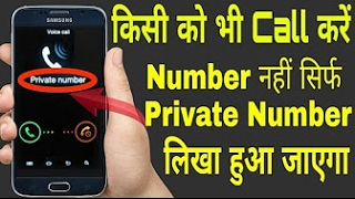 How To Make A Call With Private Number Or Unknown Number | How To Hide Caller Id