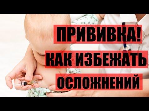 видео: Прививка! Как минимизировать риск осложнений.