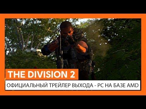 ОФИЦИАЛЬНЫЙ ТРЕЙЛЕР ВЫХОДА - РС НА БАЗЕ AMD: ВОЗМОЖНОСТИ THE DIVISION 2