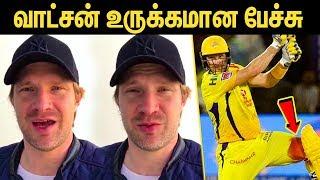 அடுத்த வருஷம் செஞ்சிடுவோம் : Watson 's Emotional Speech To CSK Fans | MS Dhoni , IPL 2019