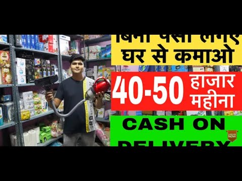 40-50 हजार रुपए महीना बिना कोई पैसा लगाए कैश ऑन डिलीवरी पर #healthy_the_organic