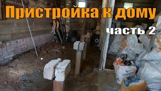 Жизнь в деревне: путь к комфорту // Важная стройка - пристройка для деревенской жизни! (часть 2)