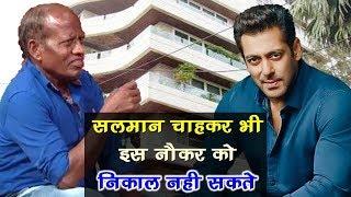 Salman khan चाहकर भी इस नौकर को नौकरी से निकाल नही सकते !! वजह चौकाने वाली