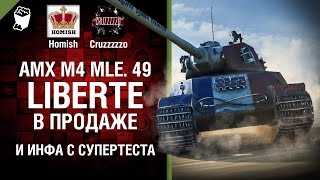 AMX M4 mle. 49 Liberte в Продаже и Инфа с Супертеста - Танконовости №38  [World of Tanks]