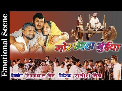 Emotional Scene | Mor Chhaiha Bhuiya | CG Movie Clip