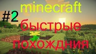 minecraft:быстрые похождения #2 -строительство дома