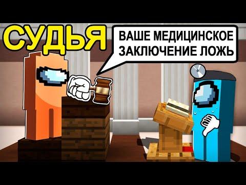 """😱among us НОВАЯ РОЛЬ """"СУДЬЯ"""" в Майнкрафт! (решает ВСЁ)"""