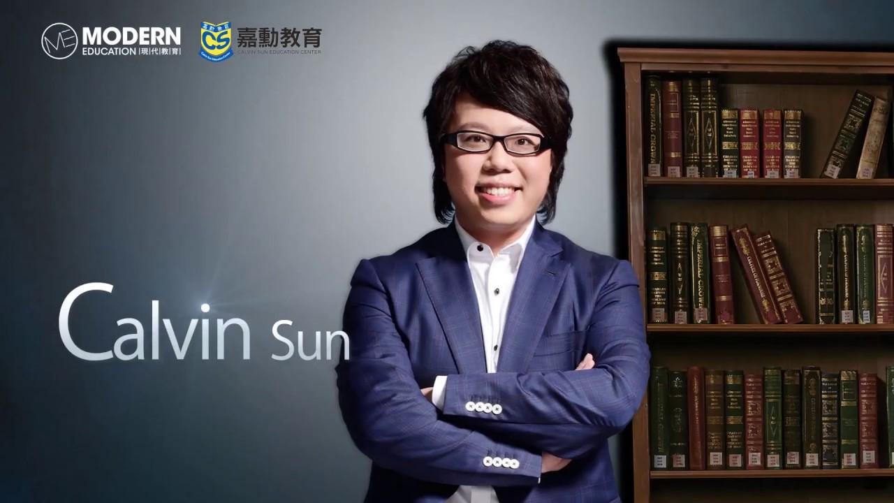 Calvin Sun 英文課程 | 現代教育 - YouTube
