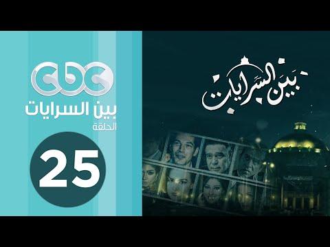 مسلسل بين السرايا الحلقة 25 كاملة HD 720p / مشاهدة اون لاين