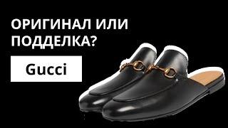 Оригинал или Подделка: мюли Gucci. Как отличить оригинал от подделки. Аутентификация - Видео от OSKELLY
